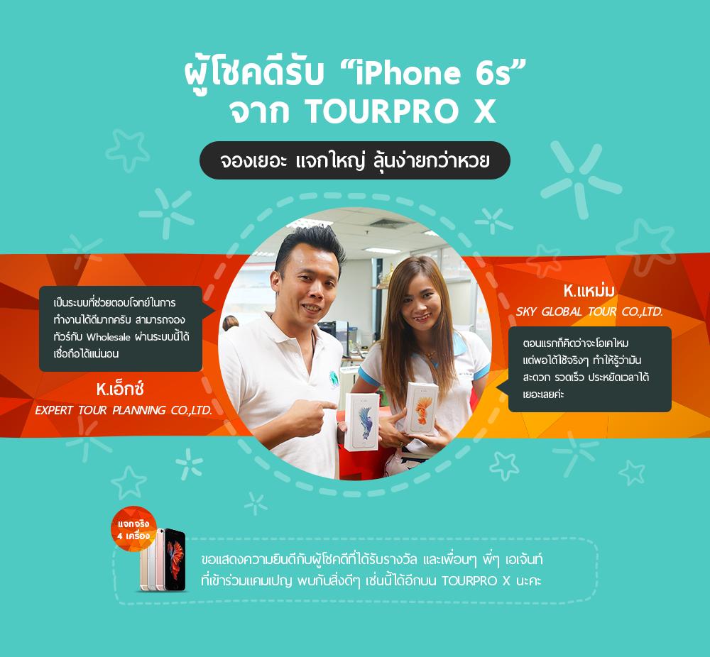 tpx-gifts-winner-week5-01